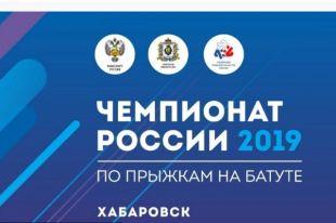 В Хабаровске проходит чемпионат России по прыжкам на батуте.