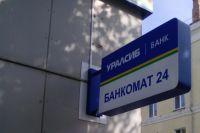 Получить подробную информацию и ознакомиться с полными условиями получения автокредитов можно в отделениях Банка в Новосибирске, по телефону и на сайте банка.