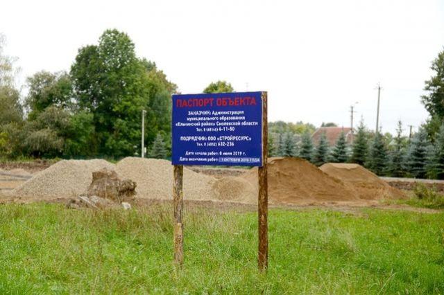 Первоначально парк в Ельне планировали благоустроить к 5 сентября, но к приезду главы региона информацию об окончании работ на информационной табличке заменили на 1 октября.