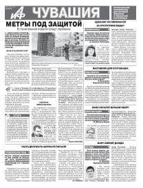 АиФ Чувашия № 26