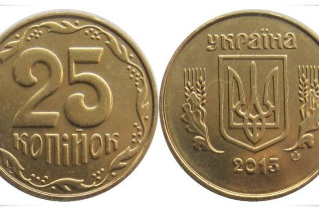 С первого октября НБУ будет изымать монеты номиналом 25 копеек