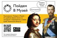 В Тюмени анонсировали выход мобильного приложения «Пойдем в Музей»