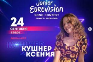 Школьница из Тюмени попала в финал «Детского Евровидения»