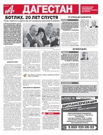 АиФ-Дагестан Ботлих. 20 лет спустя
