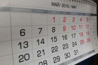 В октябре 2019 года украинцев ждут праздничные выходные: календарь