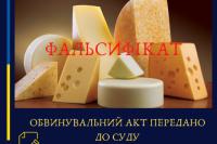 Будет суд: в детские сады Черновцов поставляли фальсифицированный сыр