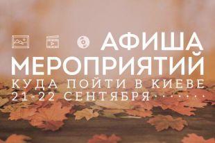 Афиша мероприятий на 21-22 сентября: куда пойти в Киеве на выходных - самые интересные события столицы