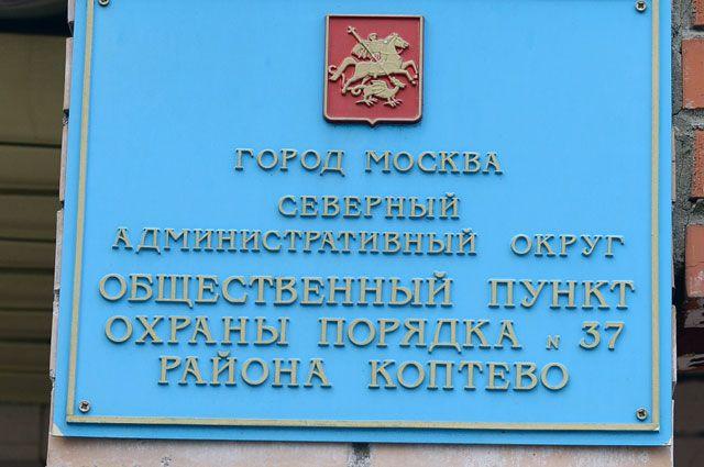 Безопасность в городе. Как москвичи участвуют в охране порядка