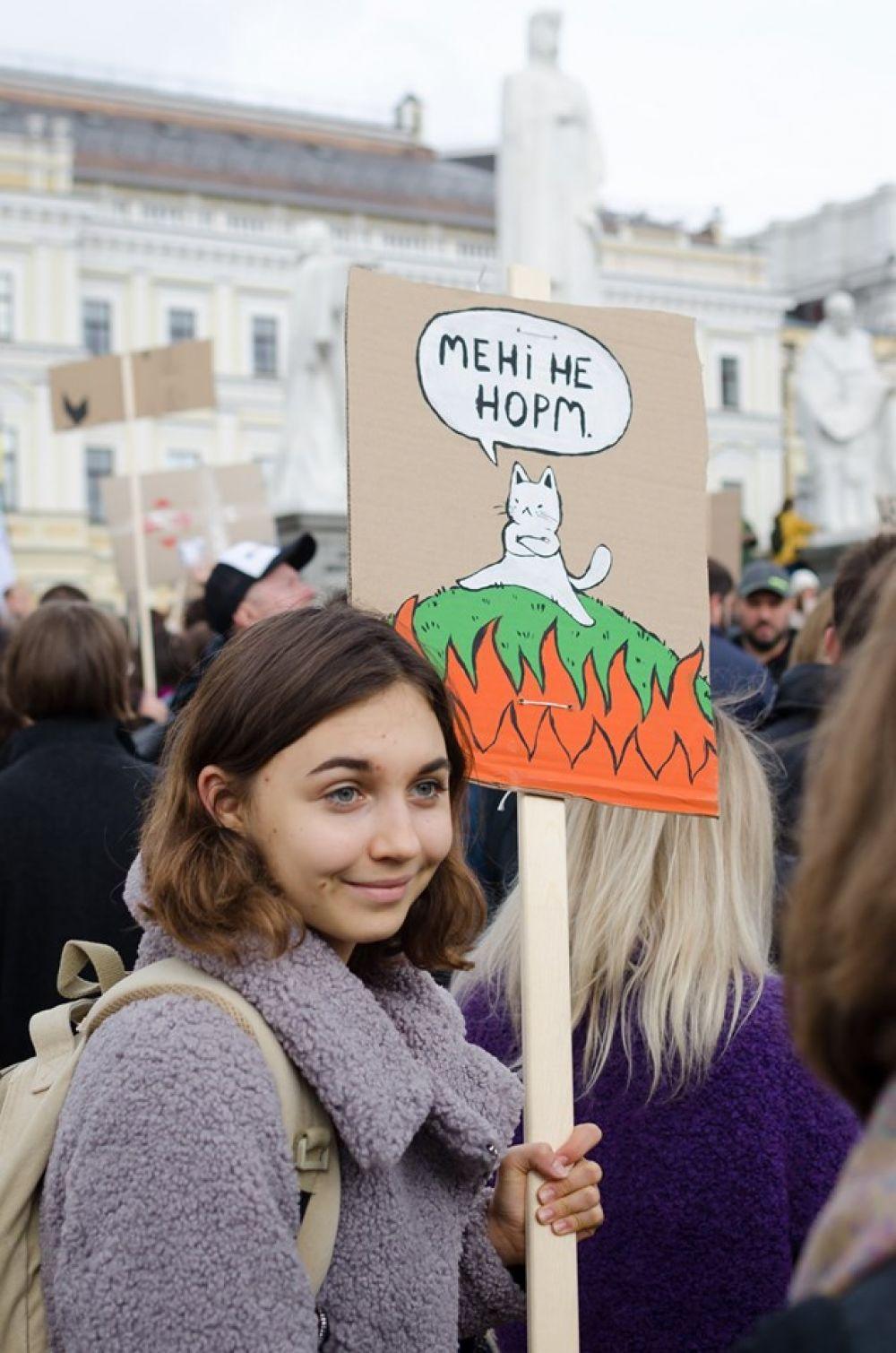 В пятницу, 20 сентября, в Киеве прошло еще одно важное экологическое мероприятие - Марш за климат.