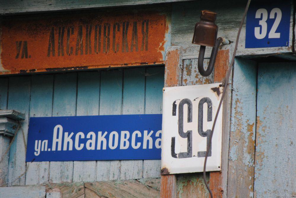 Заблудиться в Аксаково трудно.