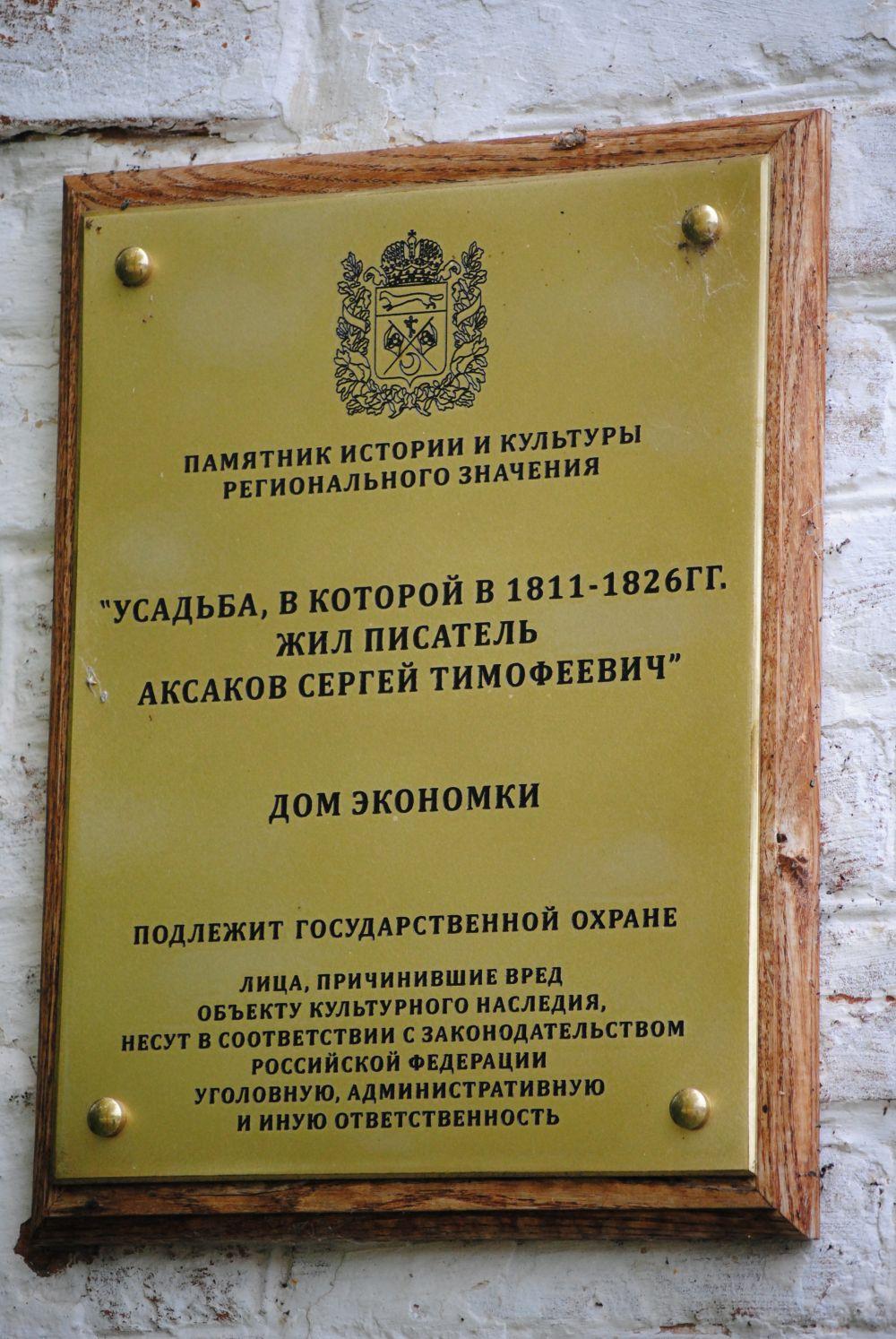 Табличка о сохранении памятника архитектуры висит на разрушающемся здании.