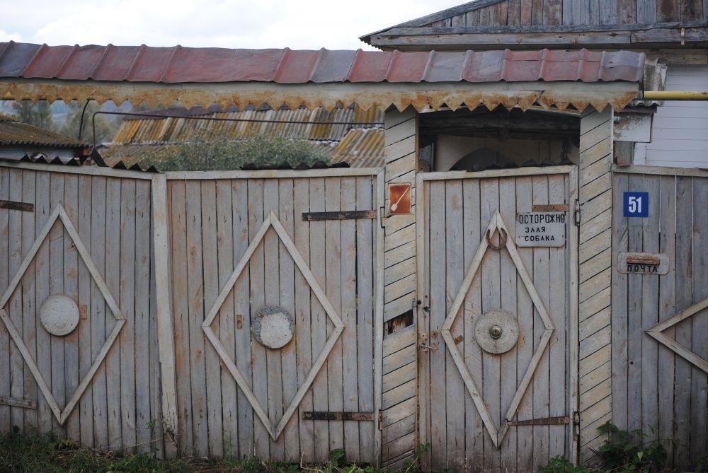 Забор и ворота, которым не меньше 50 лет...