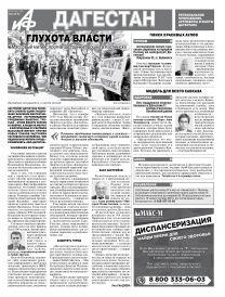 АиФ-Дагестан Глухота власти