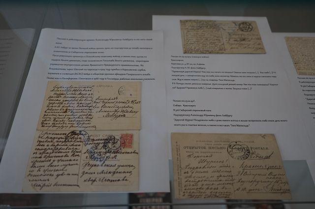 Из писем можно узнать то, о чём не расскажут на уроке истории.