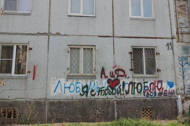 Признание в любви испортило фасад дома.
