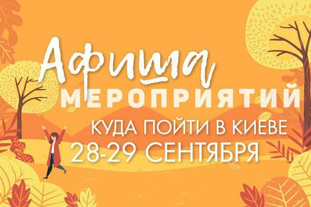 Афиша мероприятий на 27-28 сентября: куда пойти в Киеве на выходных - самые интересные события столицы