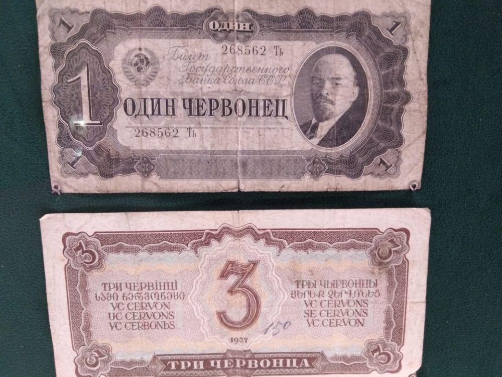 Бумажные червонцы 1937 года.
