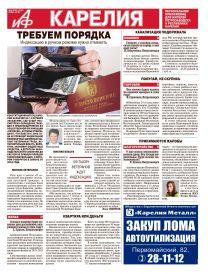 «АиФ Карелия» №40