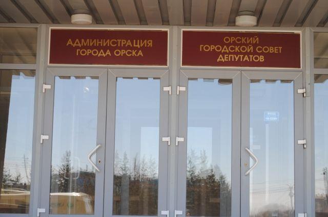 В Орске продолжается прием документов на должность главы города.