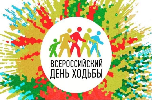 На Верхнем озере отметят Всероссийский день ходьбы