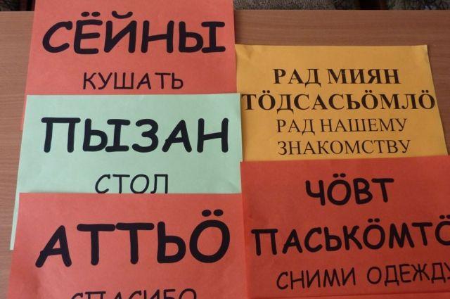 8 октября для молодёжи и взрослых, желающих освоить азы коми языка, откроются осенние курсы.