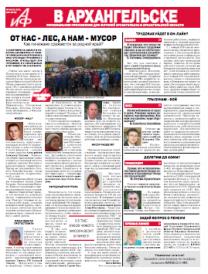 «АиФ в Архангельске» №40