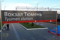 Тюменец, обворовывавший пассажиров поездов, пойдет под суд