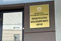 Прокуратура провела проверку и подтвердила незаконность сноса забора.