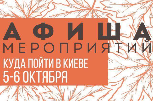 Афиша мероприятий на 5-6 октября: куда пойти в Киеве на выходных - самые интересные события столицы