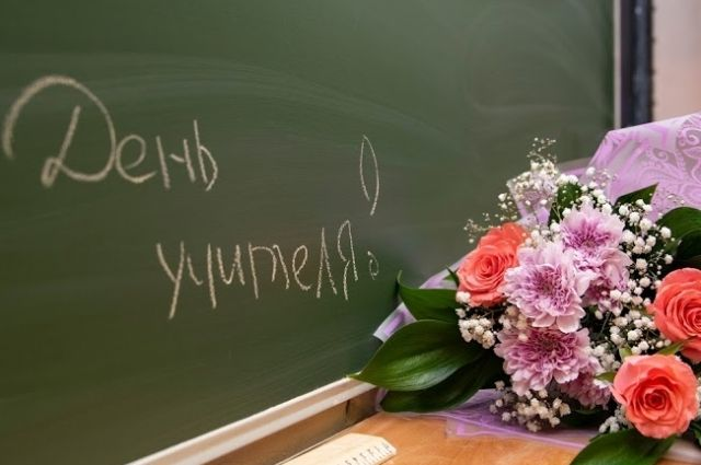 С Днём учителя! Как поздравляют современные школьники