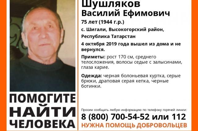 Мужчина ушёл из дома 4 октября. Нуждается в медицинской помощи.