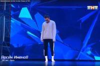 Орчанин Арсен Именов попал в «Танцы» на ТНТ.