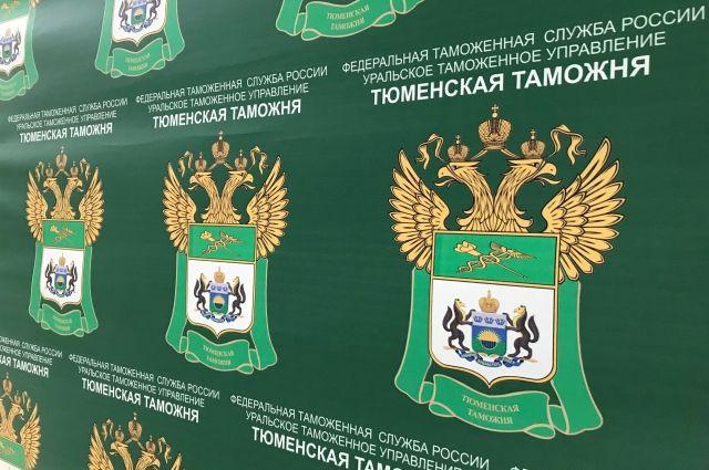 Тюменская таможня оштрафовала предпринимателей на 700 тысяч рублей