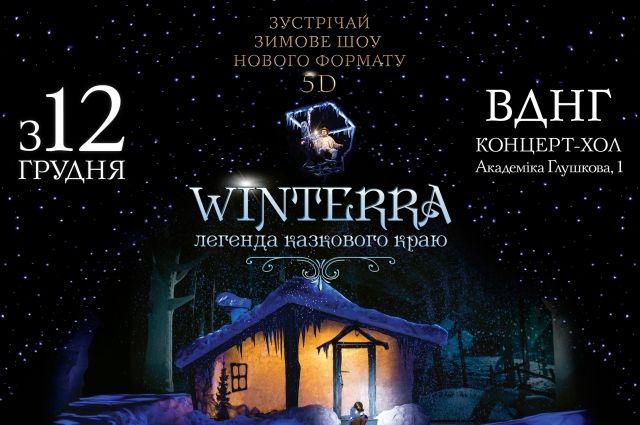 «Winterra. Легенда казкового краю» возвращается: какие сюрпризы ждут зрителей