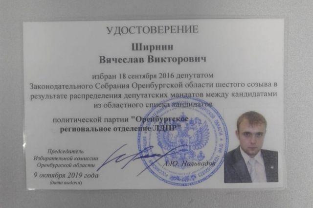 Вячеслав Ширнин стал депутатом Заксобра Оренбуржья.