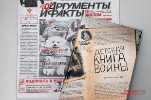 Сохранение памяти. «АиФ» передает «Детскую книгу войны» в библиотеки Москвы
