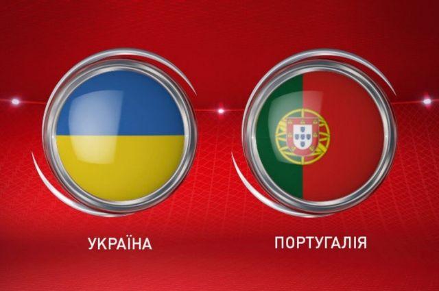 Украина-Португалия: где и когда смотреть отборный матч Евро-2020