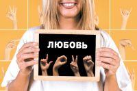 Так выглядит слово «любовь» на международном языке жестов.