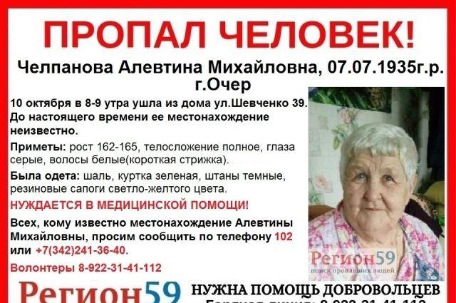 Пенсионерка нуждается в медицинской помощи.