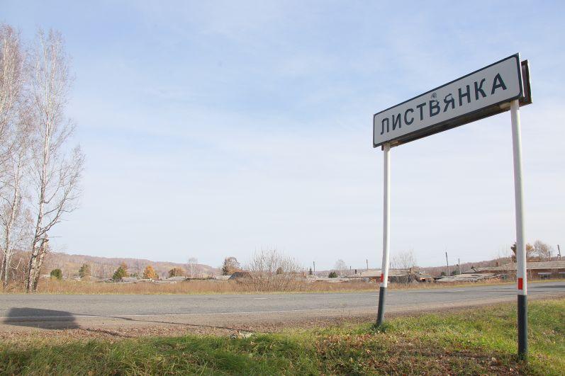 Деревня Листвянка - родина летчика-космонавта, дважды Героя Советского Союза Алексея Леонова.