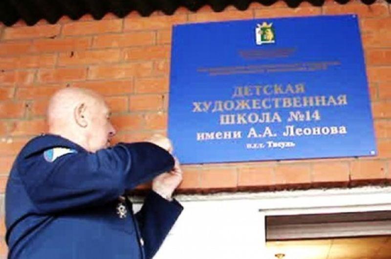 Леонов был членом Союза художников СССР, более 200 его картин находится в российских и зарубежных музеях и частных коллекциях. В 2006 г. он участвовал в торжественных мероприятиях в честь присвоения его имени детской художественной школе №14 в пгт. Тисуль. Тисуль, август 2006 г.