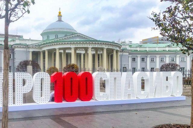 У института Склифосовского появился арт-объект к 100-летию скорой помощи