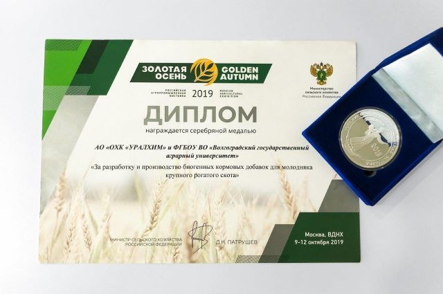 Инновационные продукты предприятие представило в рамках 21-й агропромышленной выставки в Москве.