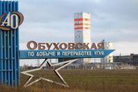 «Обуховской» всего 40 лет, для шахты это не возраст.