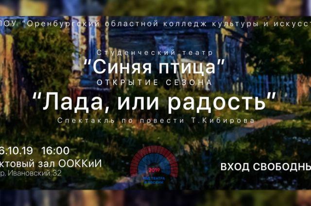 В Оренбурге студенческий театр «Синяя птица» открывает сезон.