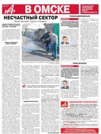 АиФ в Омске №42