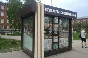 В Конституционном суде РФ рассмотрят иск пермяков по сносу киосков