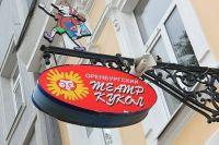 Оренбургский театр кукол на 2 года закрыт для реконструкции.