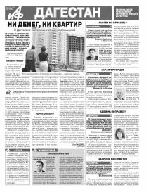 АиФ-Дагестан Ни денег, ни квартир