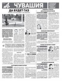 АиФ Чувашия № 42